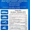 Επιθεώρηση Συγκοινωνιακού Δικαίου –  Τεύχος Οκτωβρίου & Νοεμβρίου 2013