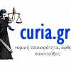 Προσφορά βιβλίων από το curia.gr
