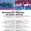 Νέα Επιστημονική Εκδήλωση του Ιδρύματος Καλλιόπης Κούφα: 'Μετανάστευση και Δίκαιο: Εθνικές και Διεθνείς Διαστάσεις'