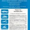 Επιθεώρηση Συγκοινωνιακού Δικαίου – Τεύχος Ιανουαρίου 2014