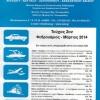 Επιθεώρηση Συγκοινωνιακού Δικαίου – Τεύχος Φεβρουαρίου & Μαρτίου 2014