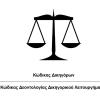 Κώδικας Δικηγόρων & Κώδικας Δεοντολογίας Δικηγορικού Λειτουργήματος (Ζ' Έκδοση)