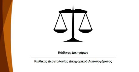 Κώδικας Δικηγόρων & Κώδικας Δεοντολογίας Δικηγορικού Λειτουργήματος (Η' Έκδοση)