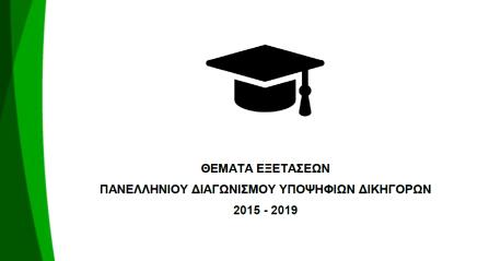 Θέματα Εξετάσεων Πανελλήνιου Διαγωνισμού Υποψηφίων Δικηγόρων 2015-2019 (Θ' Έκδοση)