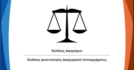 Κώδικας Δικηγόρων & Κώδικας Δεοντολογίας Δικηγορικού Λειτουργήματος (Ι' Έκδοση – 2021)