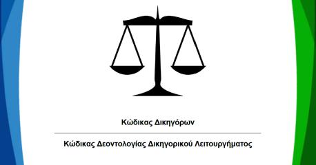 Κώδικας Δικηγόρων & Κώδικας Δεοντολογίας Δικηγορικού Λειτουργήματος (Θ' Έκδοση)