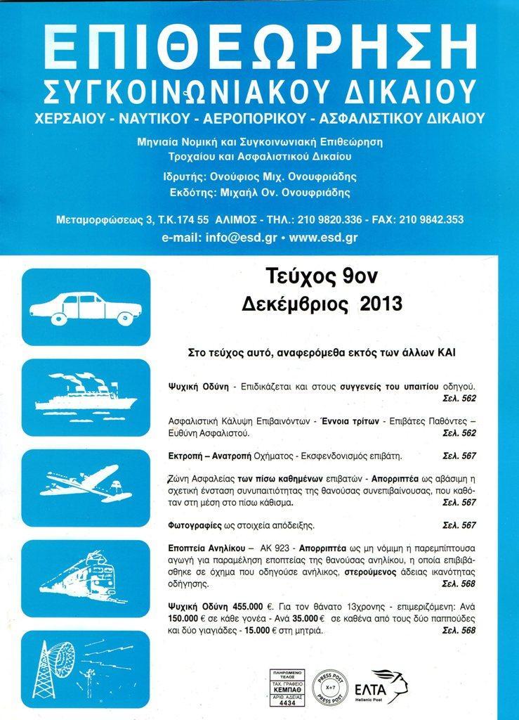 ΔΕΚΕΜΒΡΙΟΣ_2013