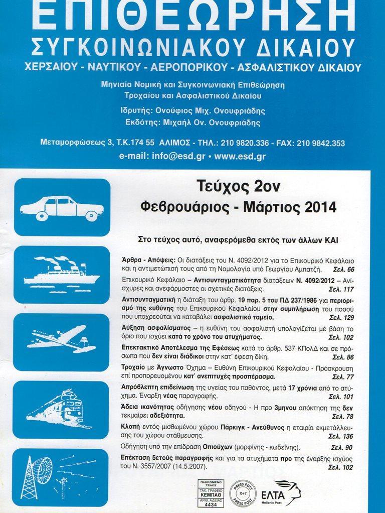 ΦΕΒΡΟΥΑΡΙΟΣ_ΜΑΡΤΙΟΣ_2014